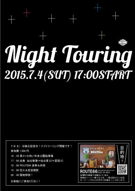 night-touring11.jpg