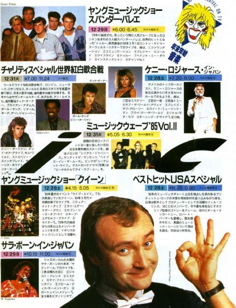 TVガイド86