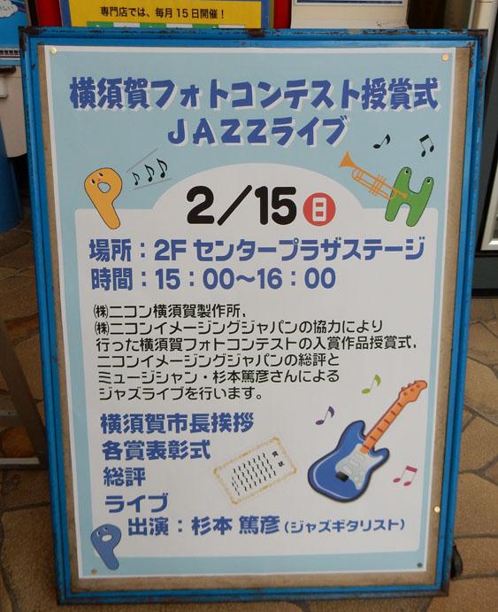 横須賀フォトコンテスト授賞式2