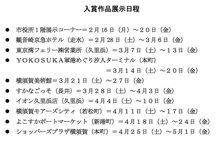 横須賀フォトコンテスト授賞式9