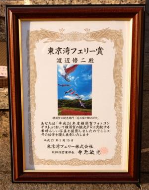 横須賀フォトコンテスト授賞式7