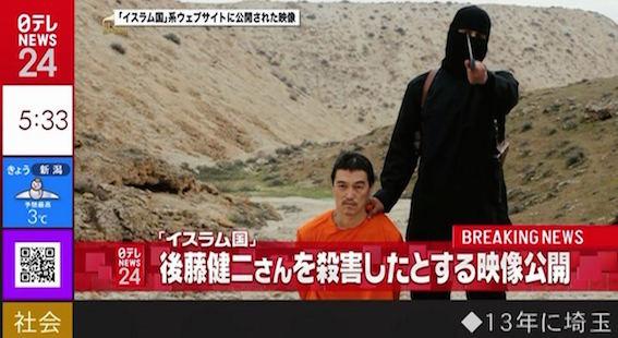 後藤さん殺害映像ニュース 図