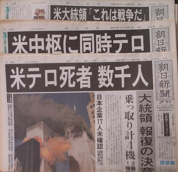 同時多発テロの新聞