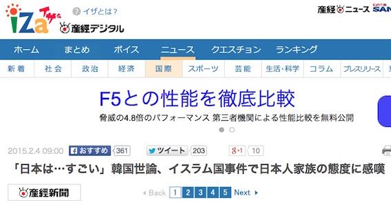 韓国j「イスラム国に対する日本はすごい」の記事