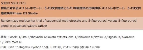 MTX-5FU交代療法 論文