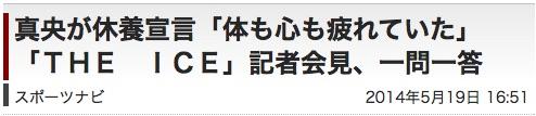 浅田真央休養宣言の記事