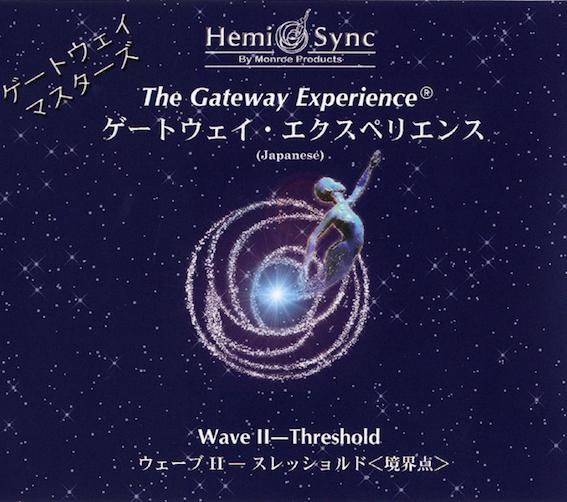 HS_Wave_2写真
