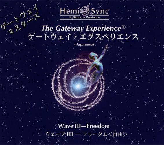 HS_Wave_3写真