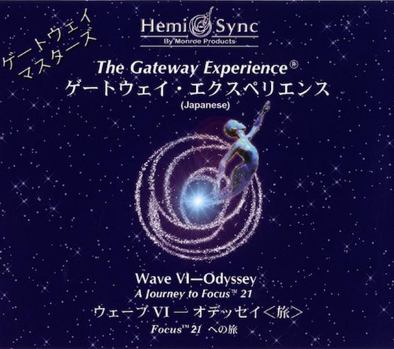 HS_Wave_6写真