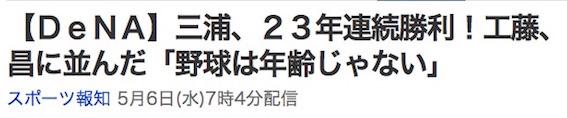 三浦の記事 コピー