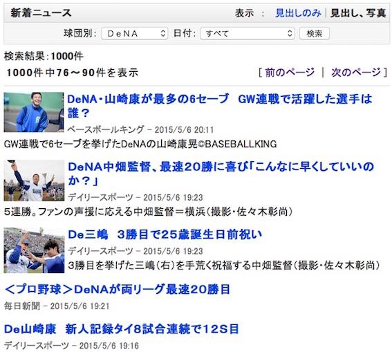 DeNAベイ20勝1番乗り記事