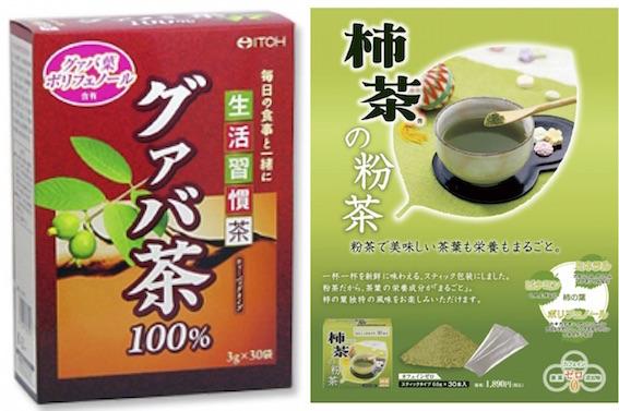 ぐわば茶、柿茶