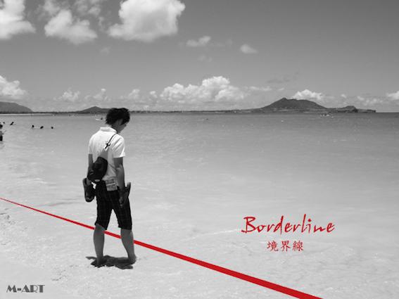 境界線 の図