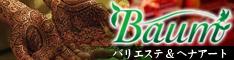 Baum 香り三昧