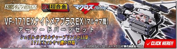 bnr_DXC_VF-171EXMaruyama-APSet_A01_fix