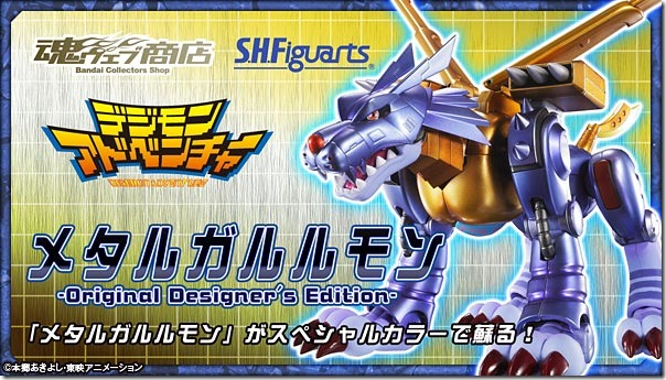 bnr_SHF_MetalGarurumon-ODE_B01_fix
