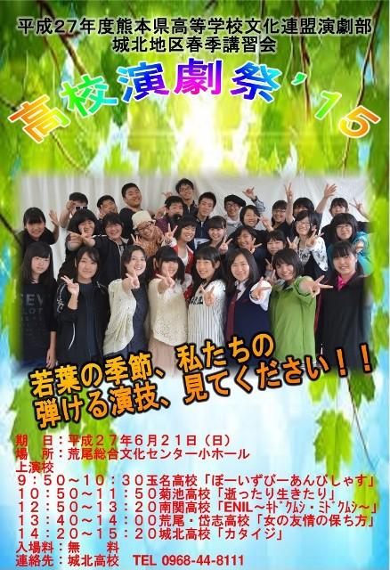 engekisai2015c.jpg