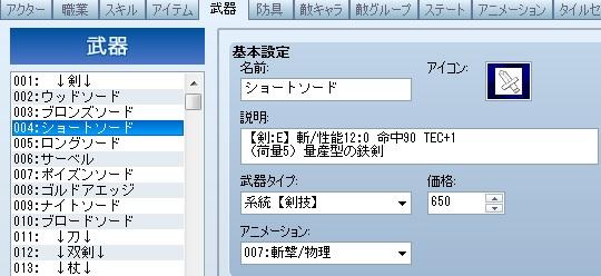 制作記録【ユー録】SS(7a)