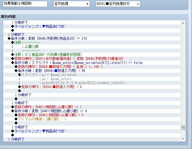 制作記録【ユー録】SS(7b)