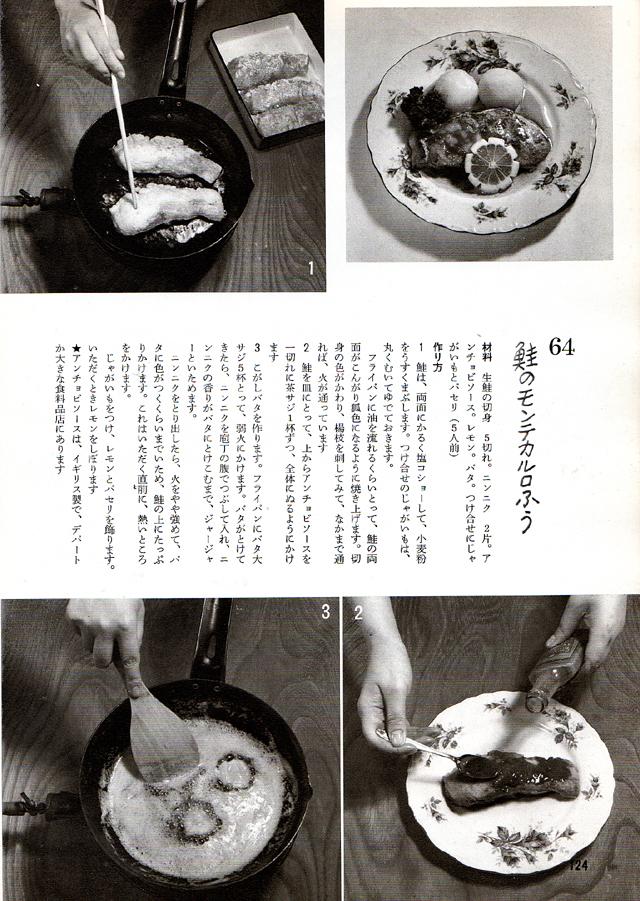 作り方ページ