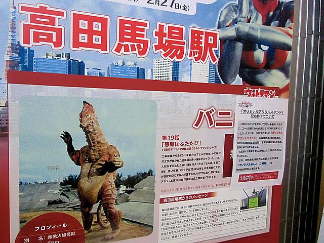 高田馬場のバニラ