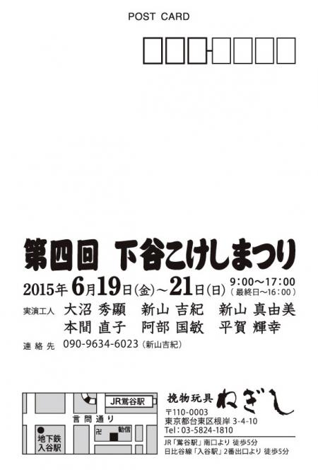 2015_dm_omote.jpg