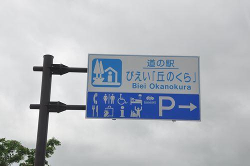 bieiokanokura001_R.jpg