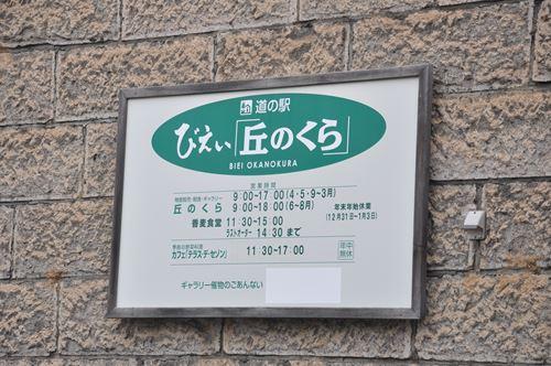 bieiokanokura004_R.jpg
