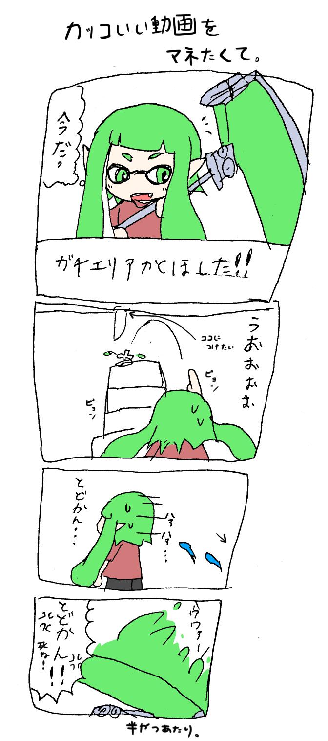 スプラトゥーン漫画