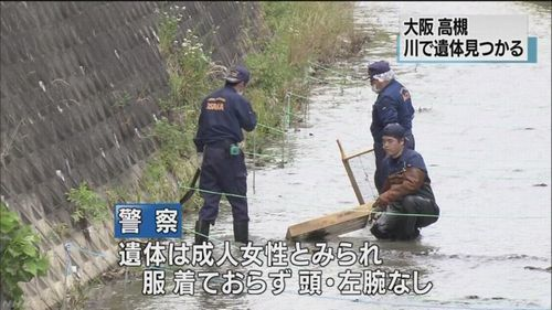 0623檜尾川の女性遺体は50~80代