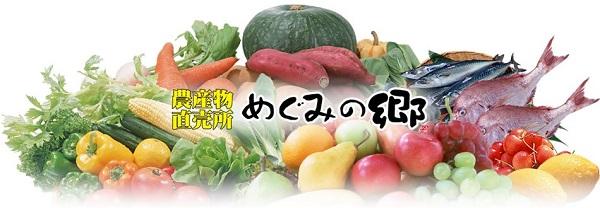 0624イオン高槻店に農産物直売所「めぐみの郷」がオープン予定