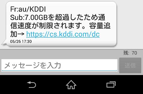 7G超過メッセージ