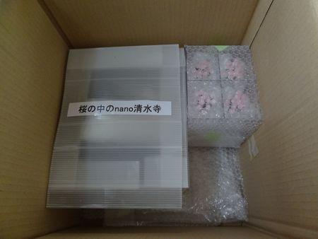 桜の清水寺梱包