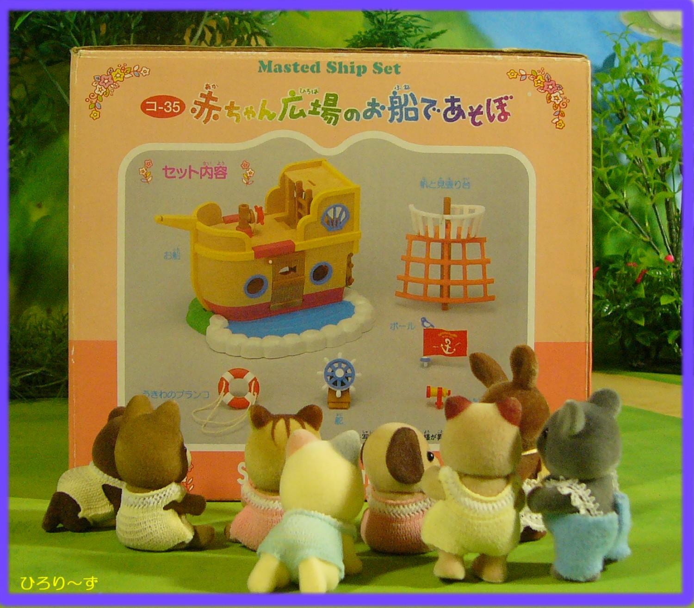 赤ちゃん広場のお船であそぼ 2