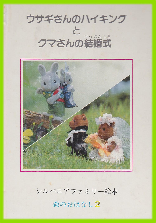 ウサギさんのハイキングとクマさんの結婚式 表紙
