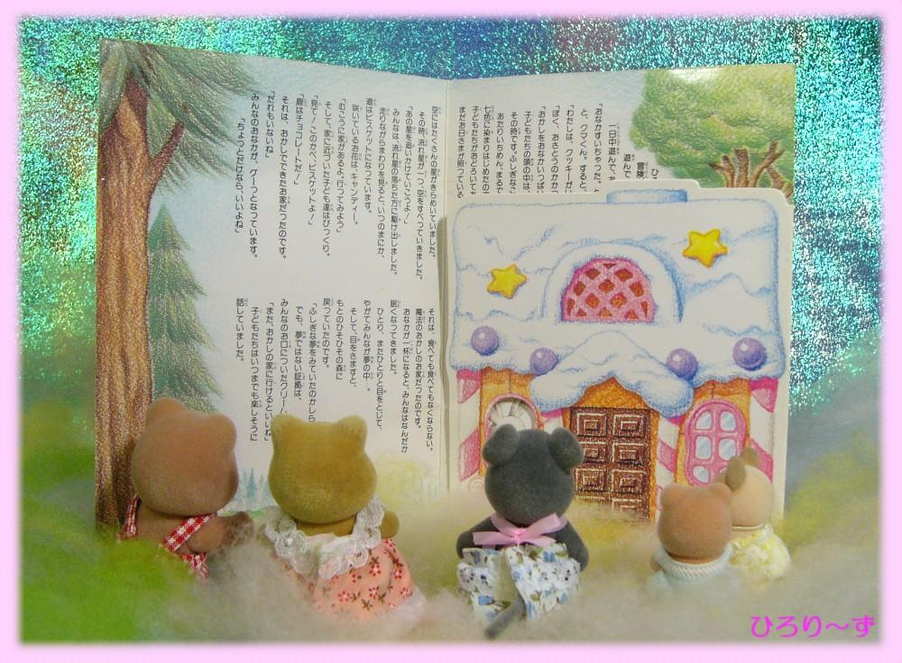 ストーリーカード おかしの家 2