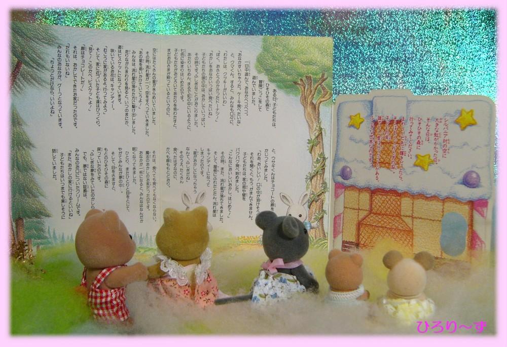 ストーリーカード おかしの家 3
