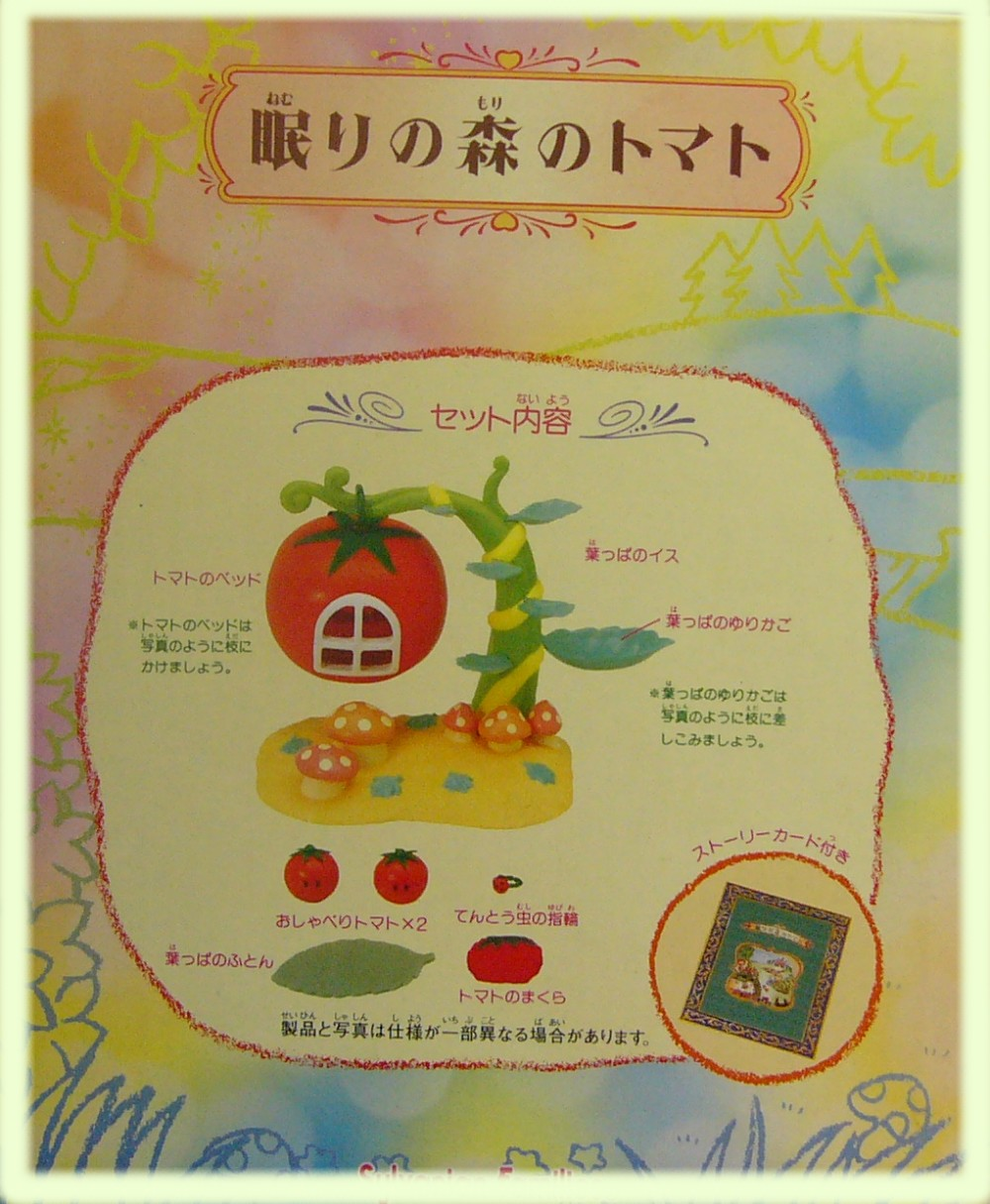 眠りの森のトマト 箱 2