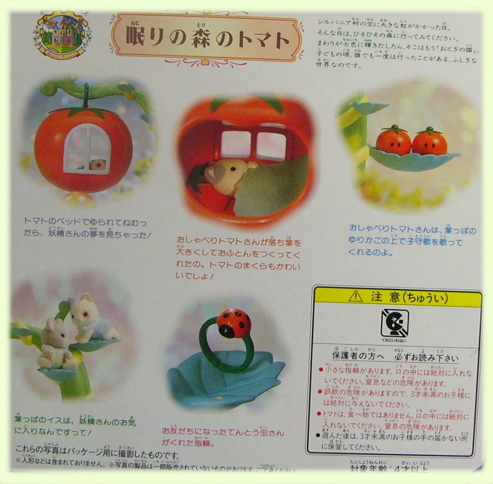 眠りの森のトマト 箱 3