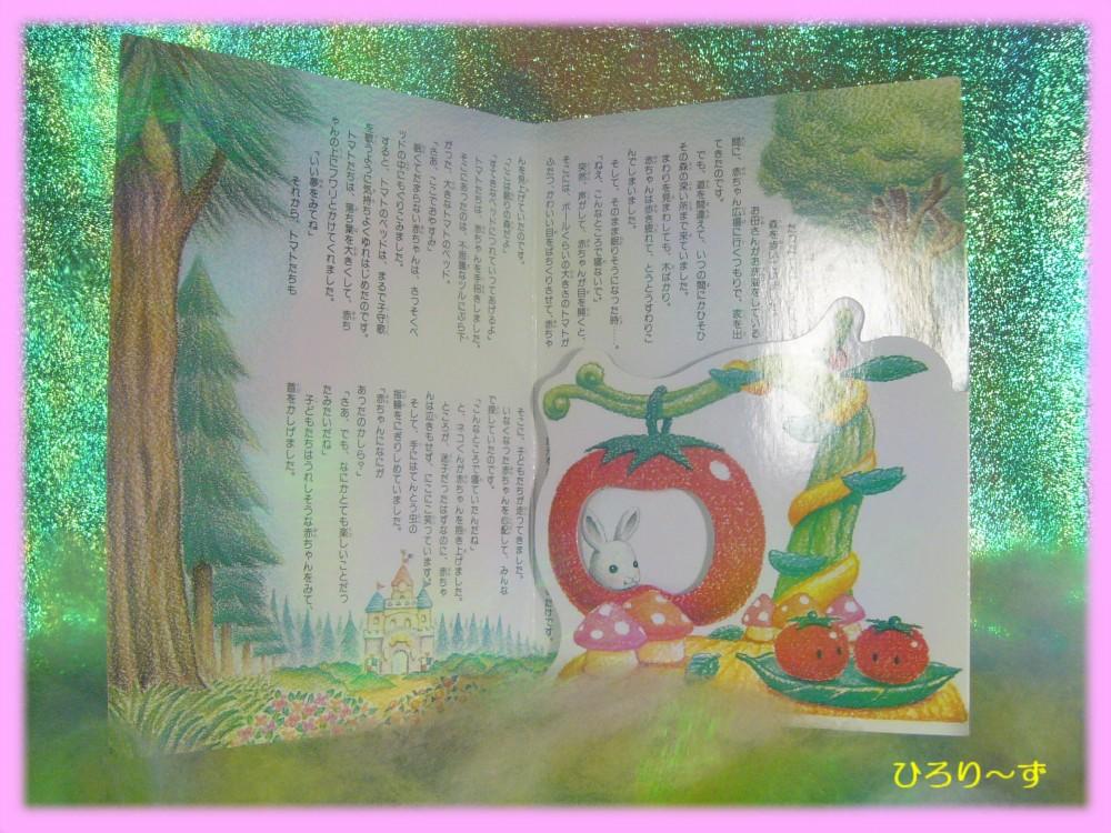 眠りの森のトマト ストーリーカード 2