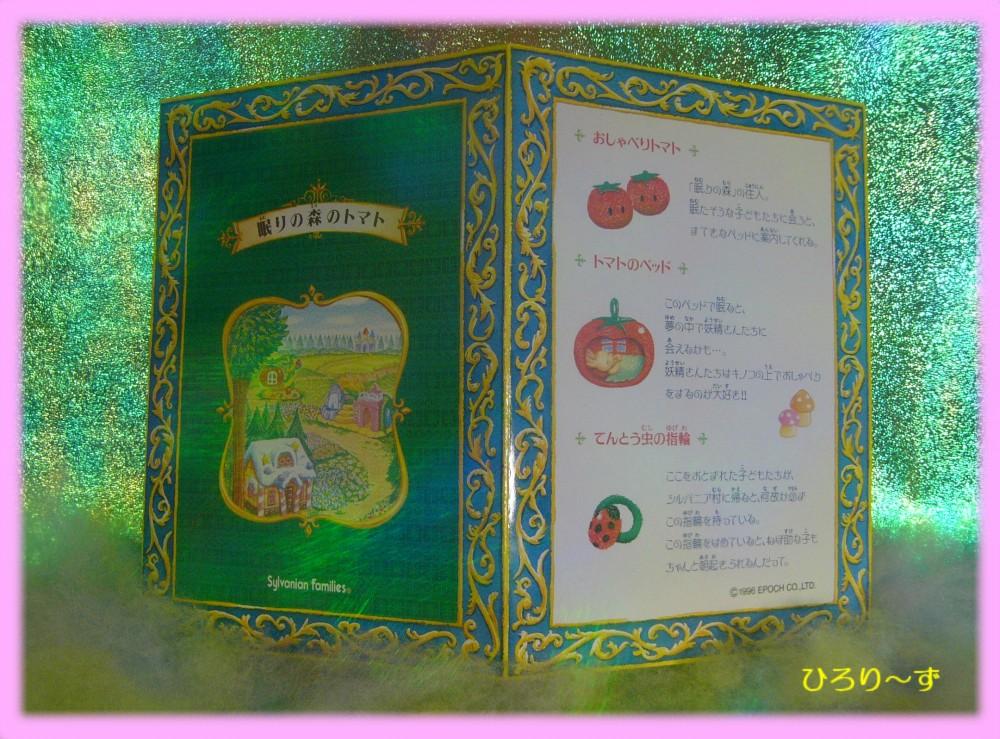 眠りの森のトマト ストーリーカード 6