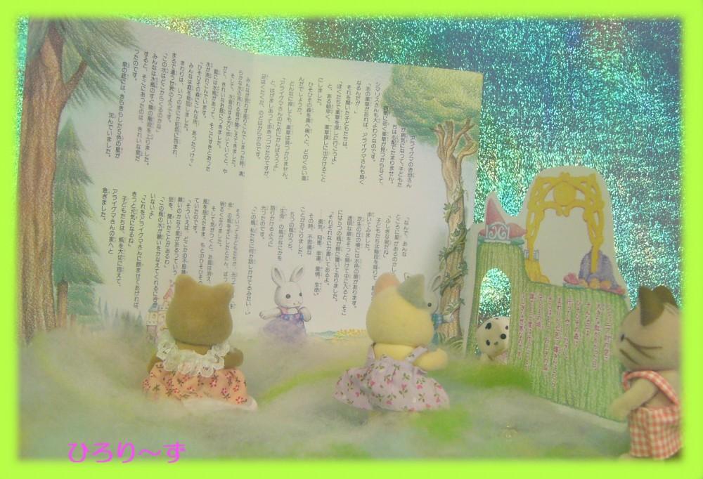 ストーリーカード ねがいの泉 3