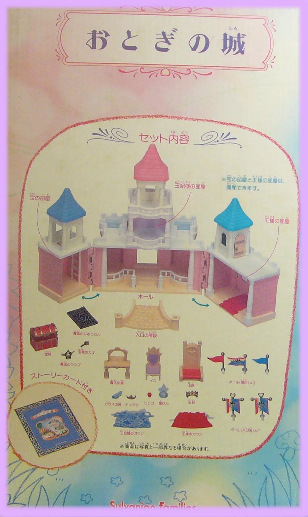 おとぎの城 箱 3