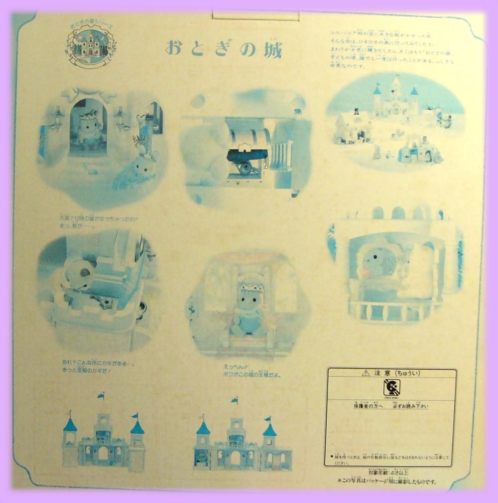 おとぎの城 箱 4