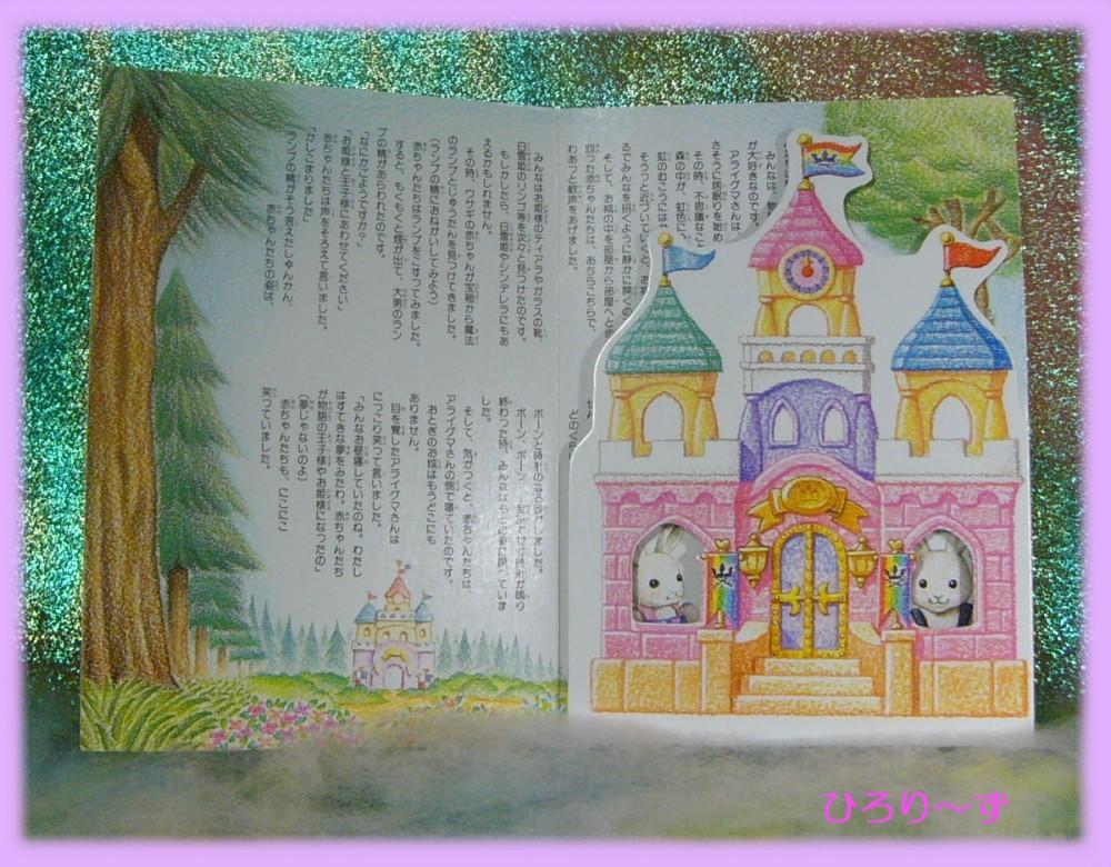 ストーリーカード おとぎの城 2