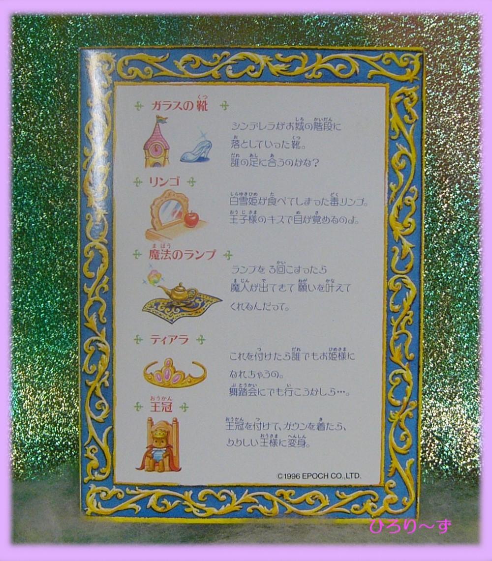 ストーリーカード おとぎの城 10