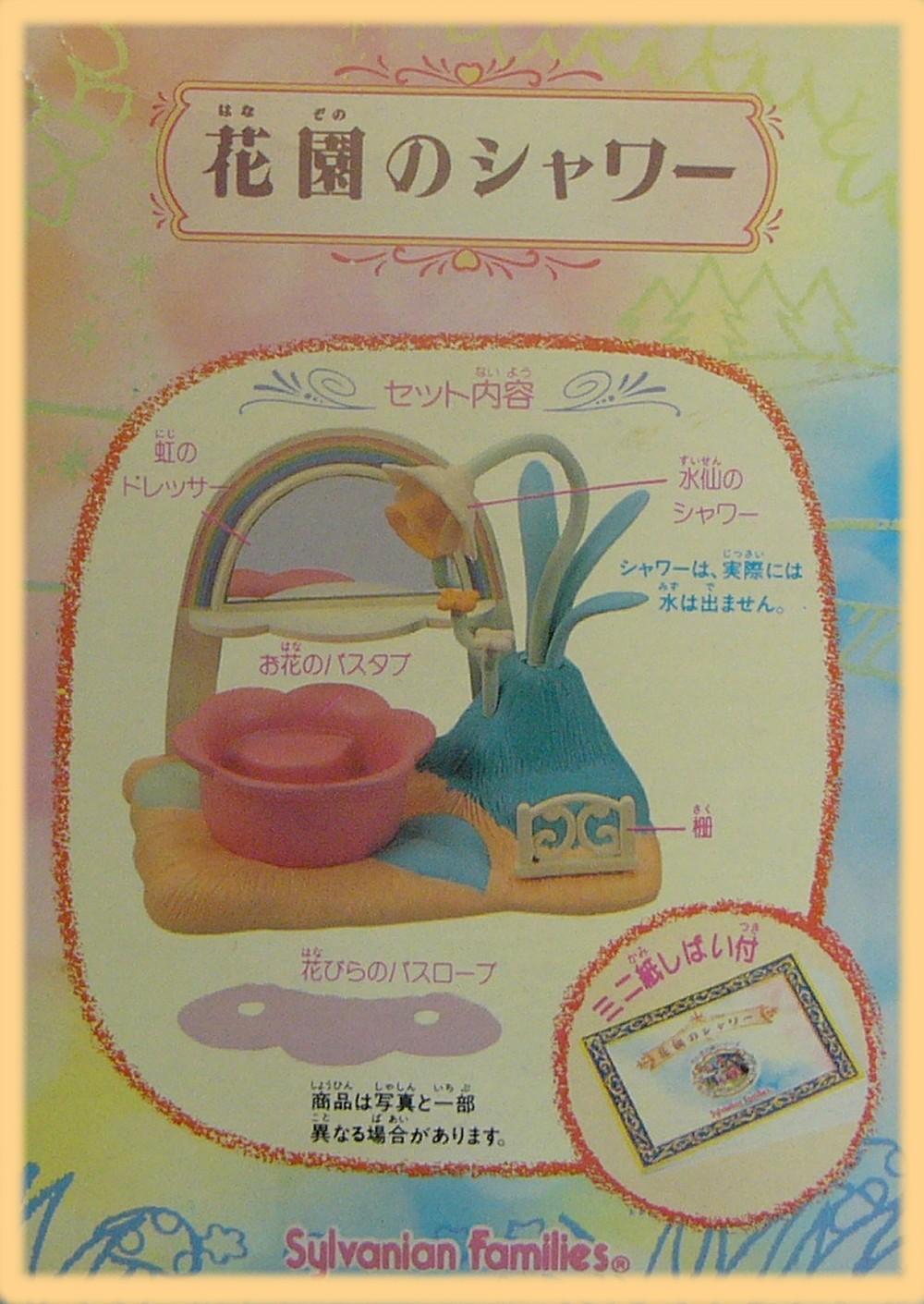 花園のシャワー 箱 4