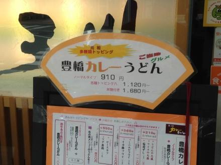 150523toyohashi (2)