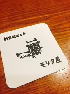 2015モリタ屋1