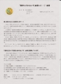 SIZ宣言チラシ2 - コピー